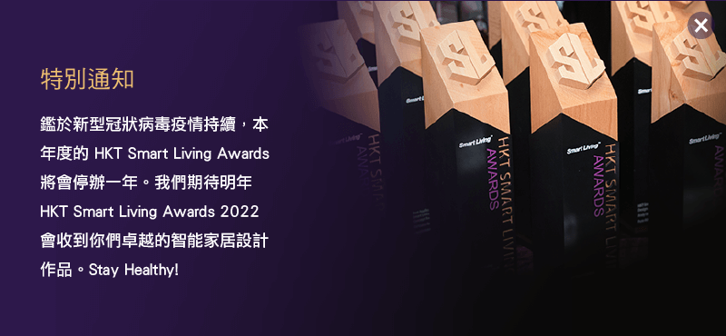 HKT Smart Living Awards 2021