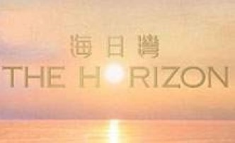 The Horizon