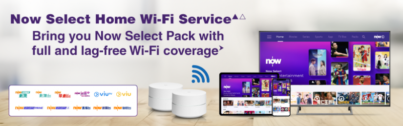 HKT Smart Living Now Select Home Wi-Fi Service