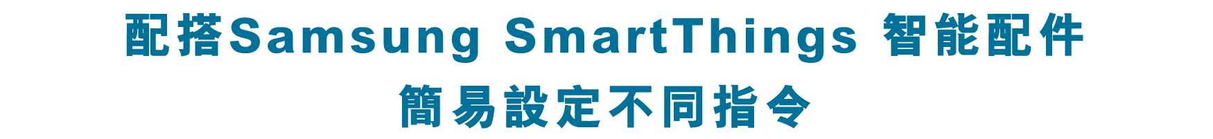 配搭Samsung SmartThings 智能配件 簡易設定不同指令